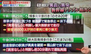 JR西新幹線トラブル20180116.jpg