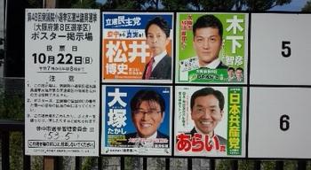大阪8区2017衆院選