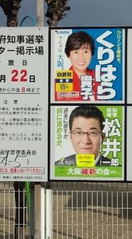 府知事選2015-2.jpg
