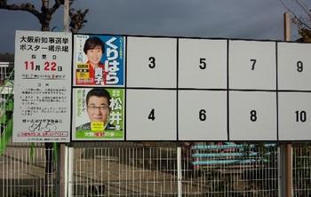 府知事選2015.jpg